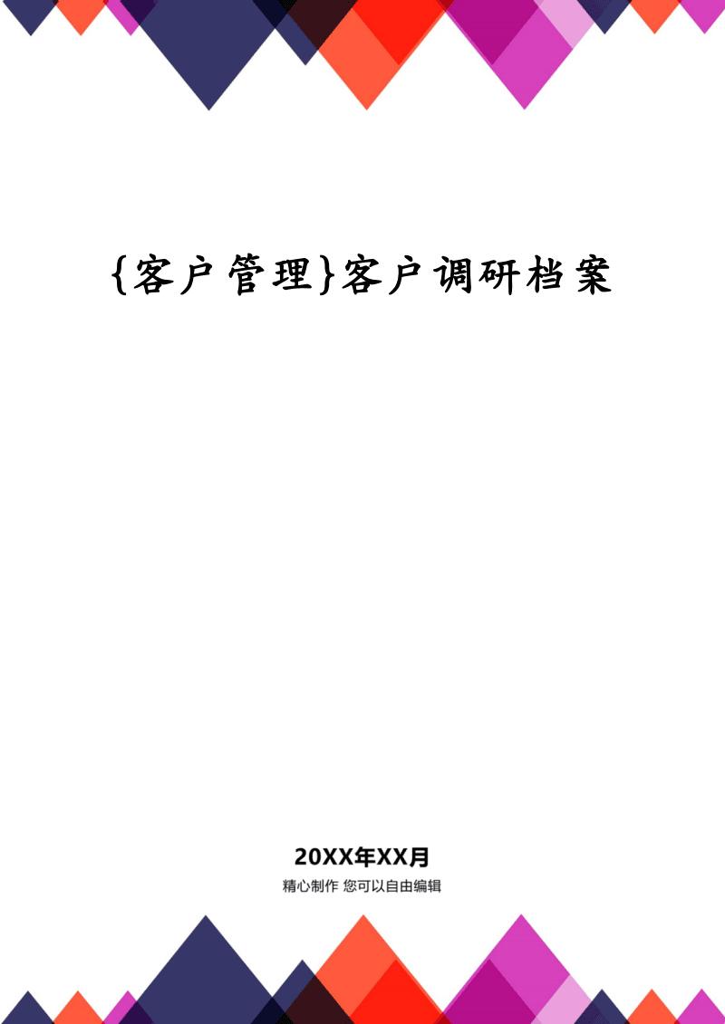 {客户管理}客户调研档案.pdf