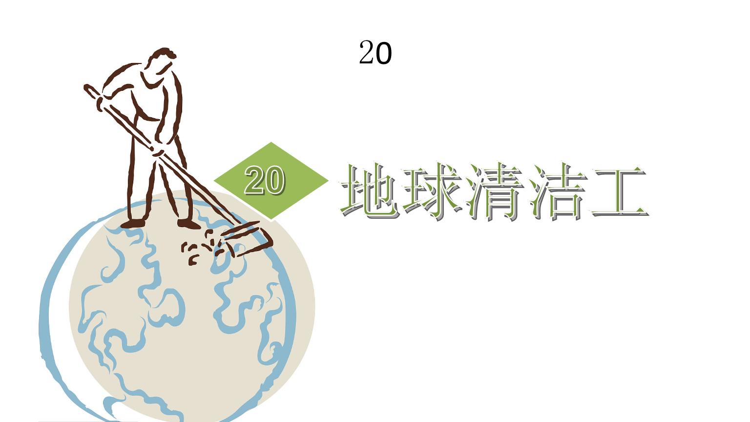 《西师大版三年级语文上册20地球清洁工课件.pptx》