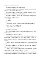 """国际作文""""材料-与高中""""v国际与例文.doc山石仙桃卵石荣怀图片"""