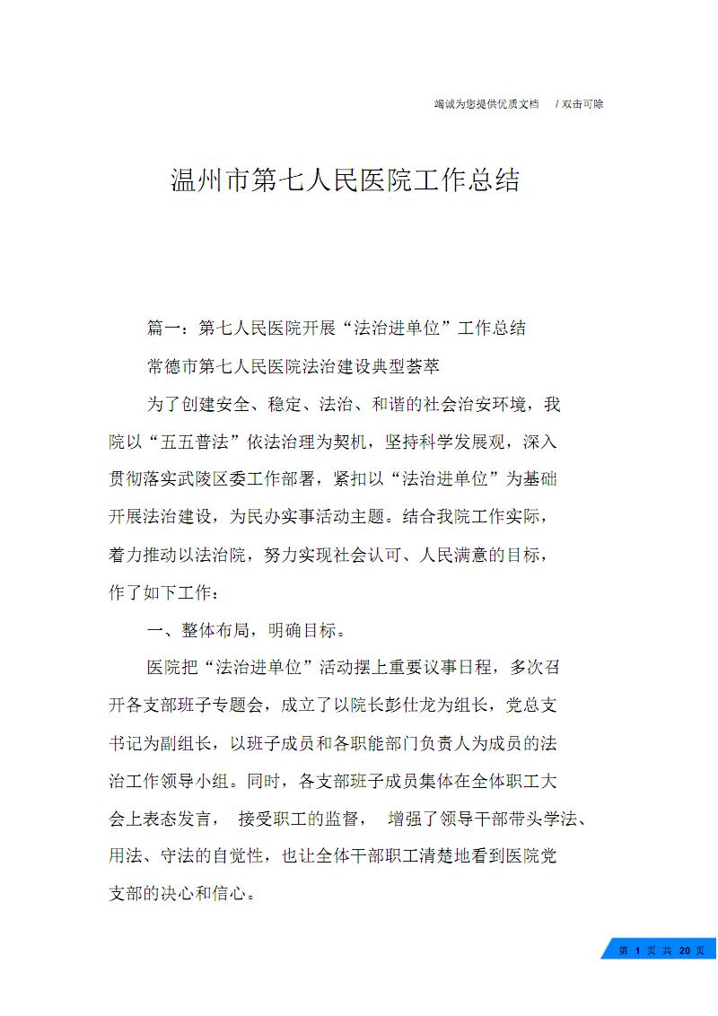 温州市第七人民医院工作总结.pdf