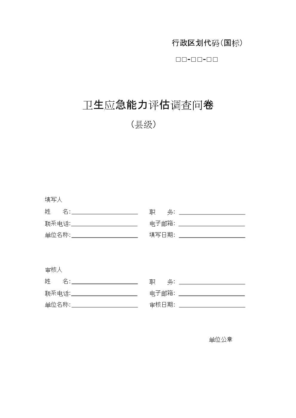 31卫生应急能力评估调查问卷(县级).doc