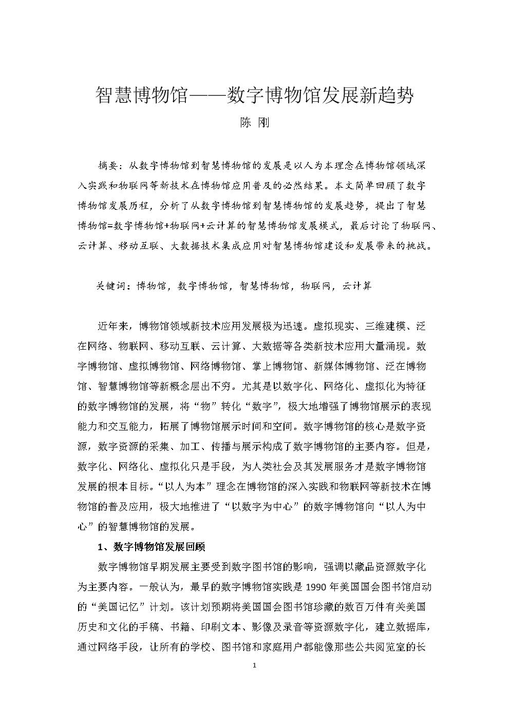 智慧博物馆——数字博物馆发展新趋势.doc
