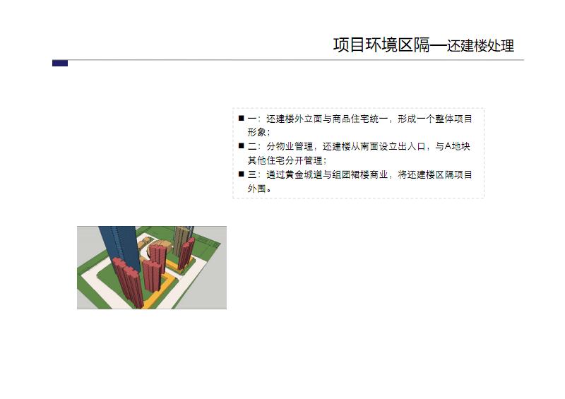 """2012年""""长江航运中心""""项目前期策划4.pdf"""