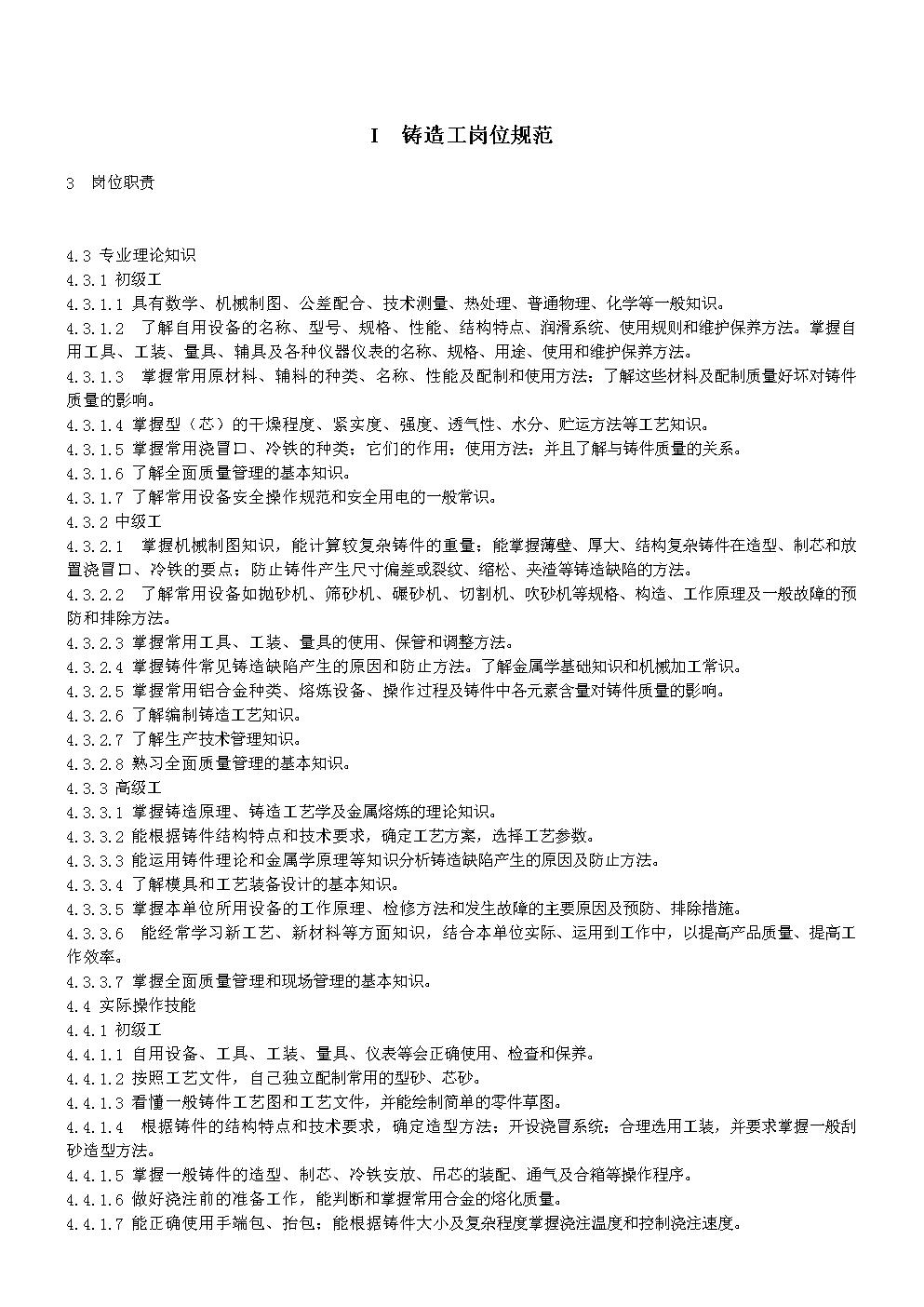 北大纵横—中国兵器工业—14 I 铸造工.doc