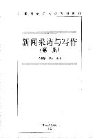 新闻采访与写作  第二版.pdf