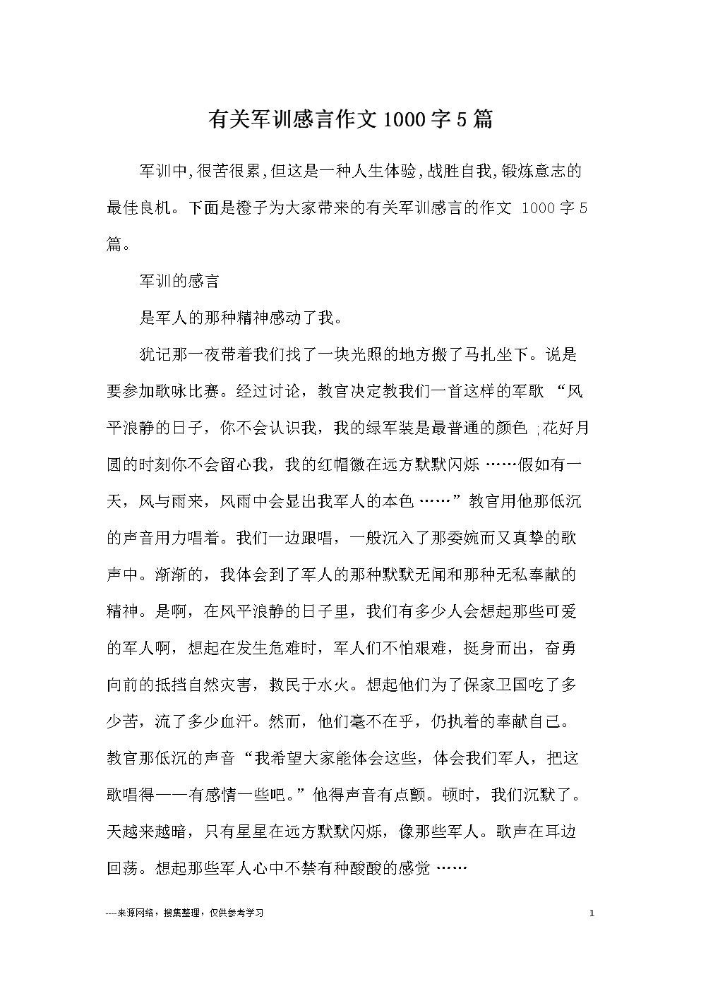 有关军训感言作文1000字5篇.docx