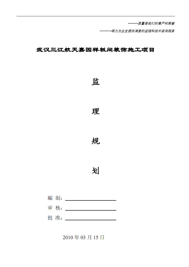 三江航天嘉园样板间项目监理规划.pdf