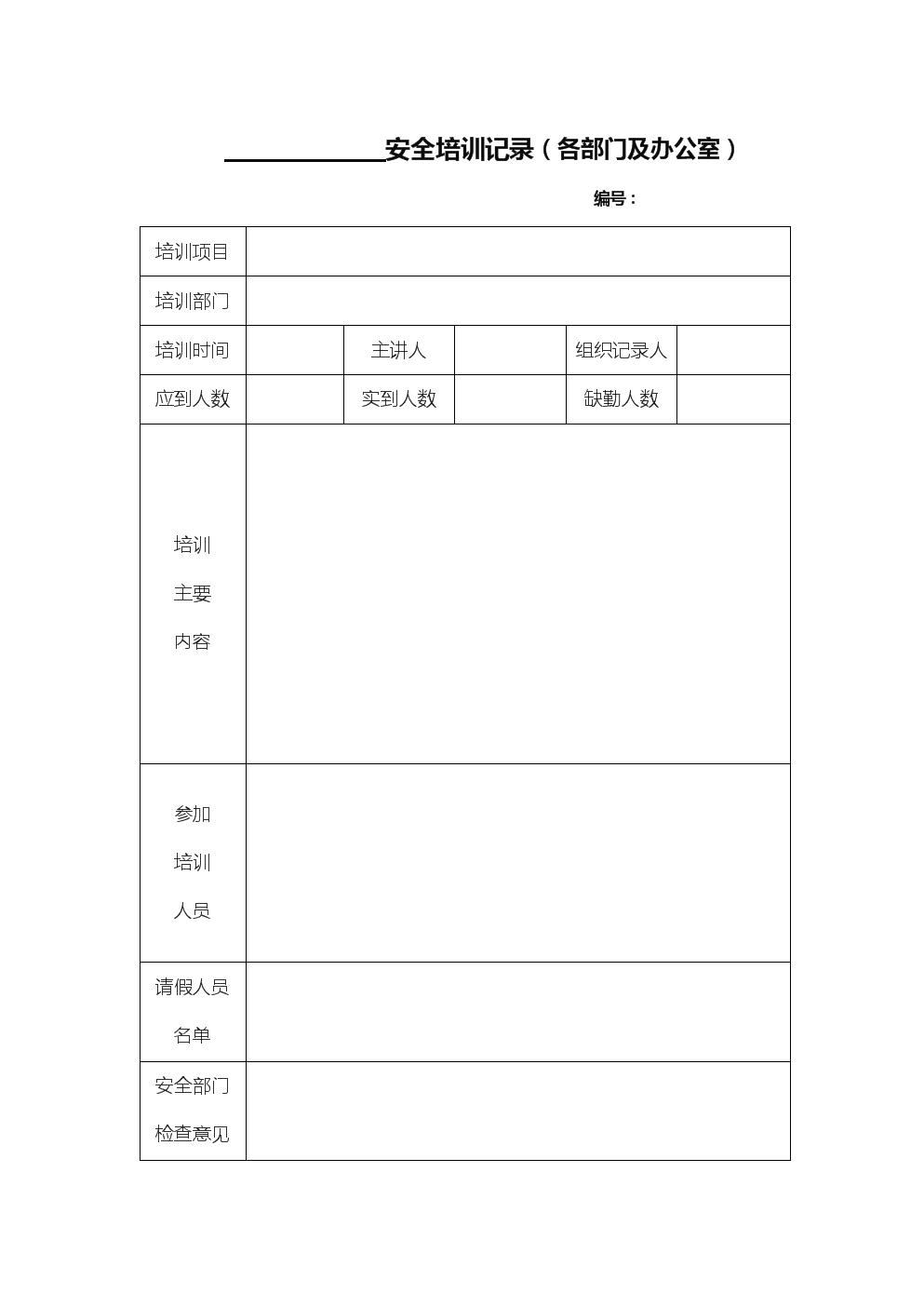 安全培训记录(各部门及办公室).docx