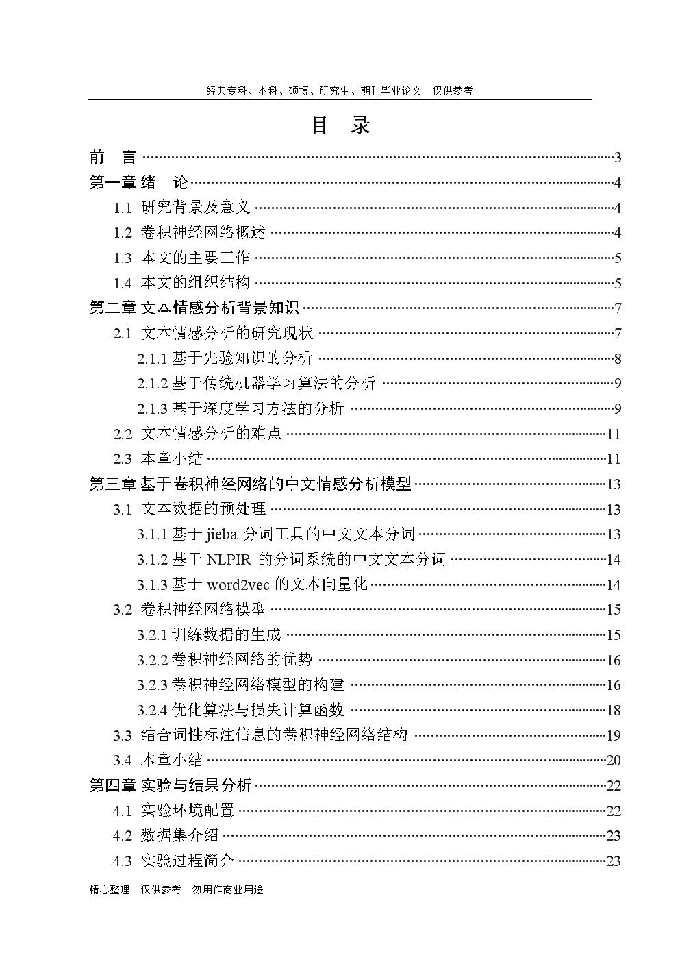 基于卷积神经网络的中文情感分析.docx