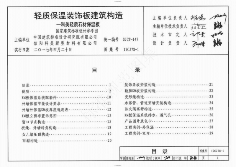 17CJ78-1 轻质保温装饰板建筑构造(最新).pdf