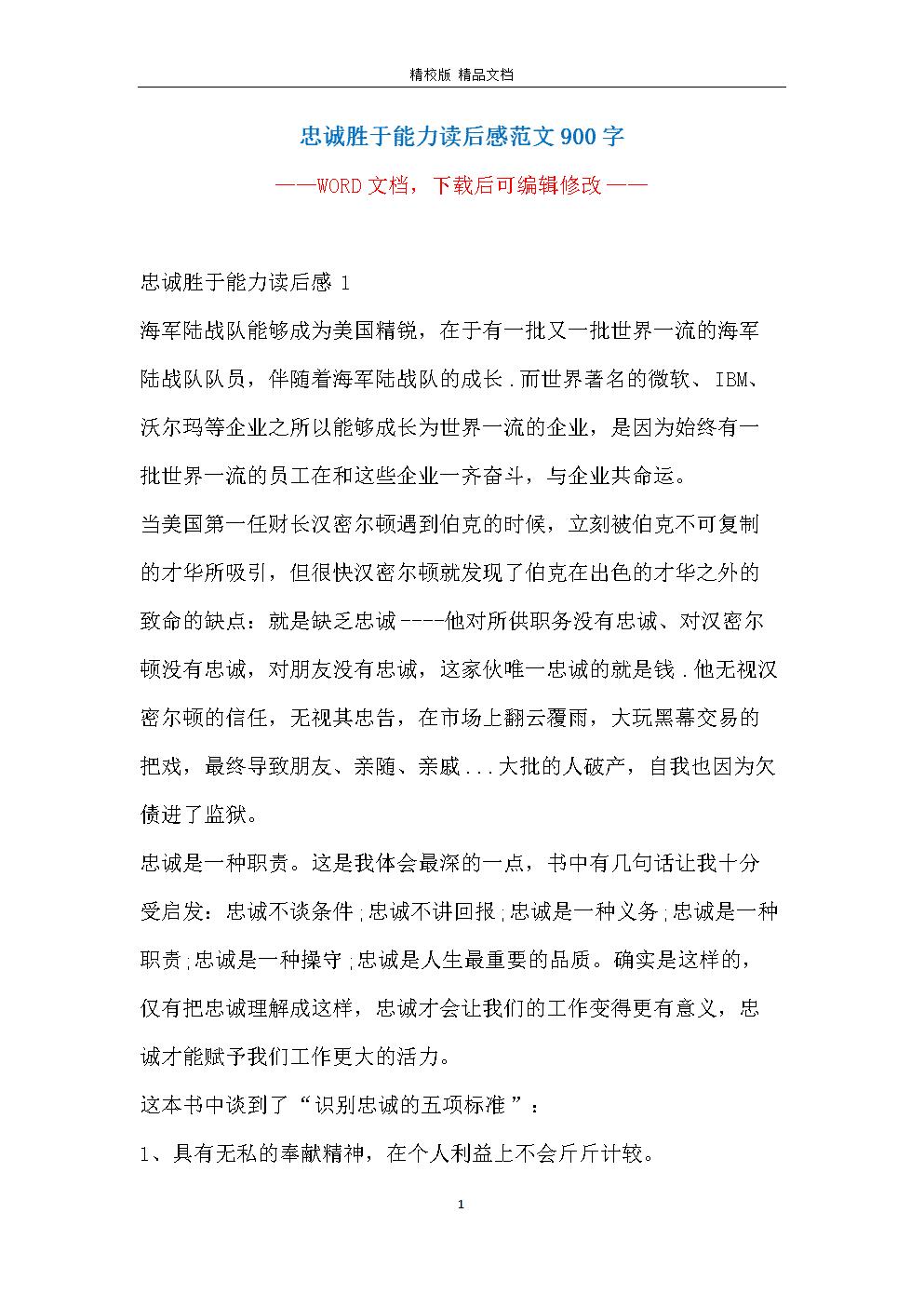 忠诚胜于能力读后感范文900字.docx