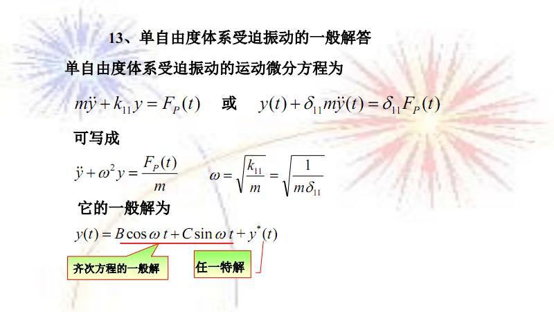 13  单自由度体系受迫振动的一般解答.pdf