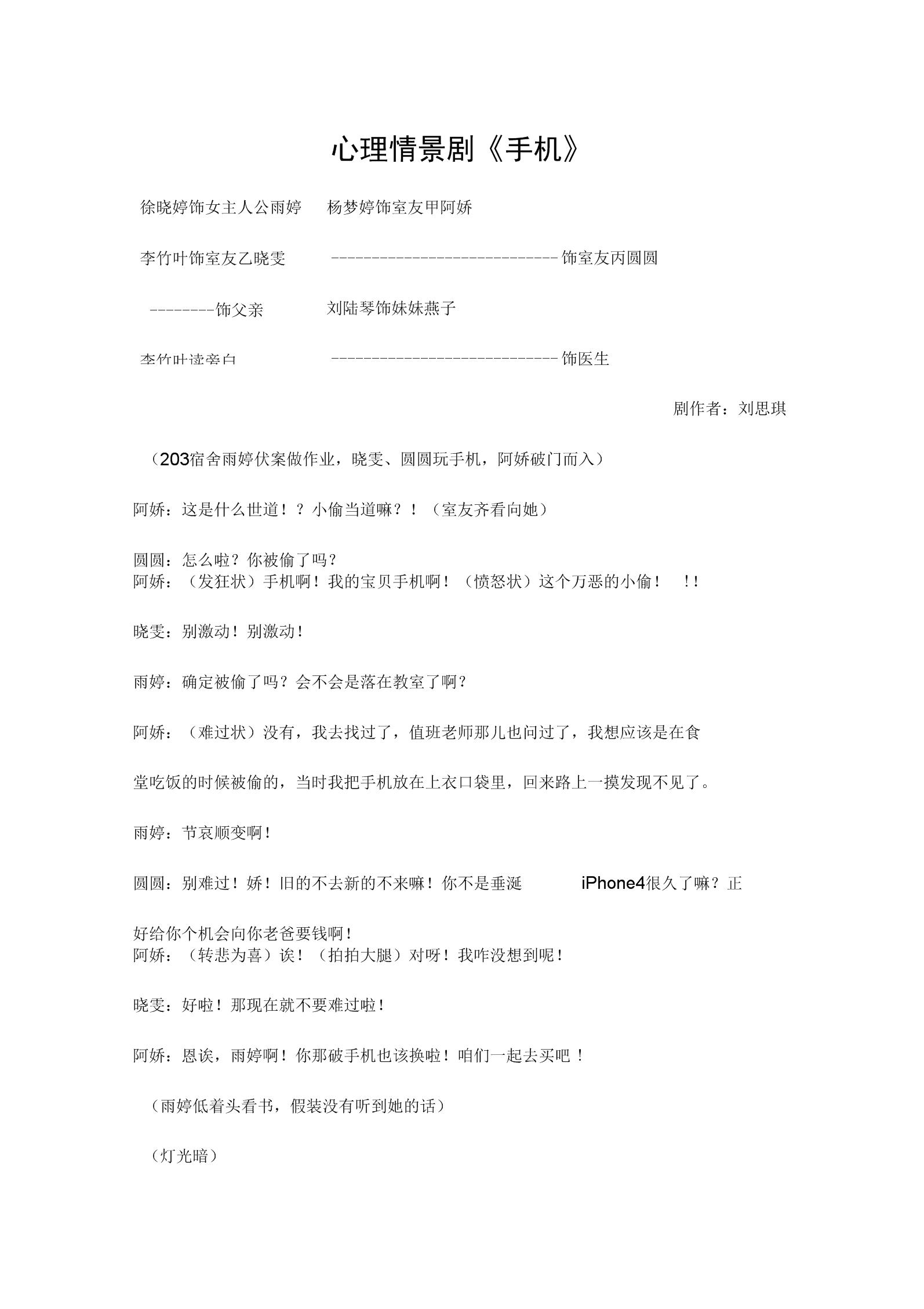 2020年新版心理情景剧.docx
