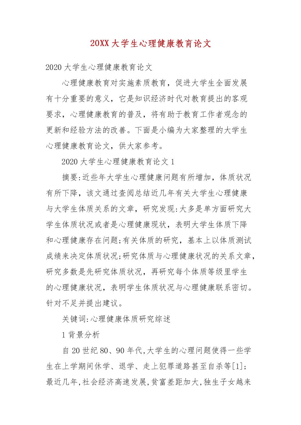 精编202X大学生心理健康教育论文(一).docx
