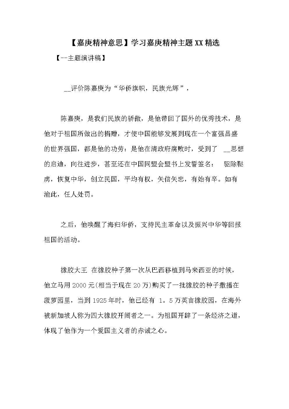 【嘉庚精神意思】学习嘉庚精神主题XX精选.doc