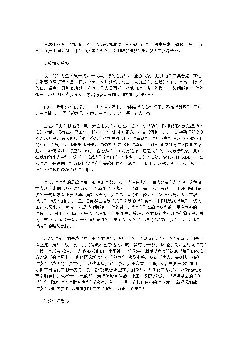 防疫情观后感范文.doc