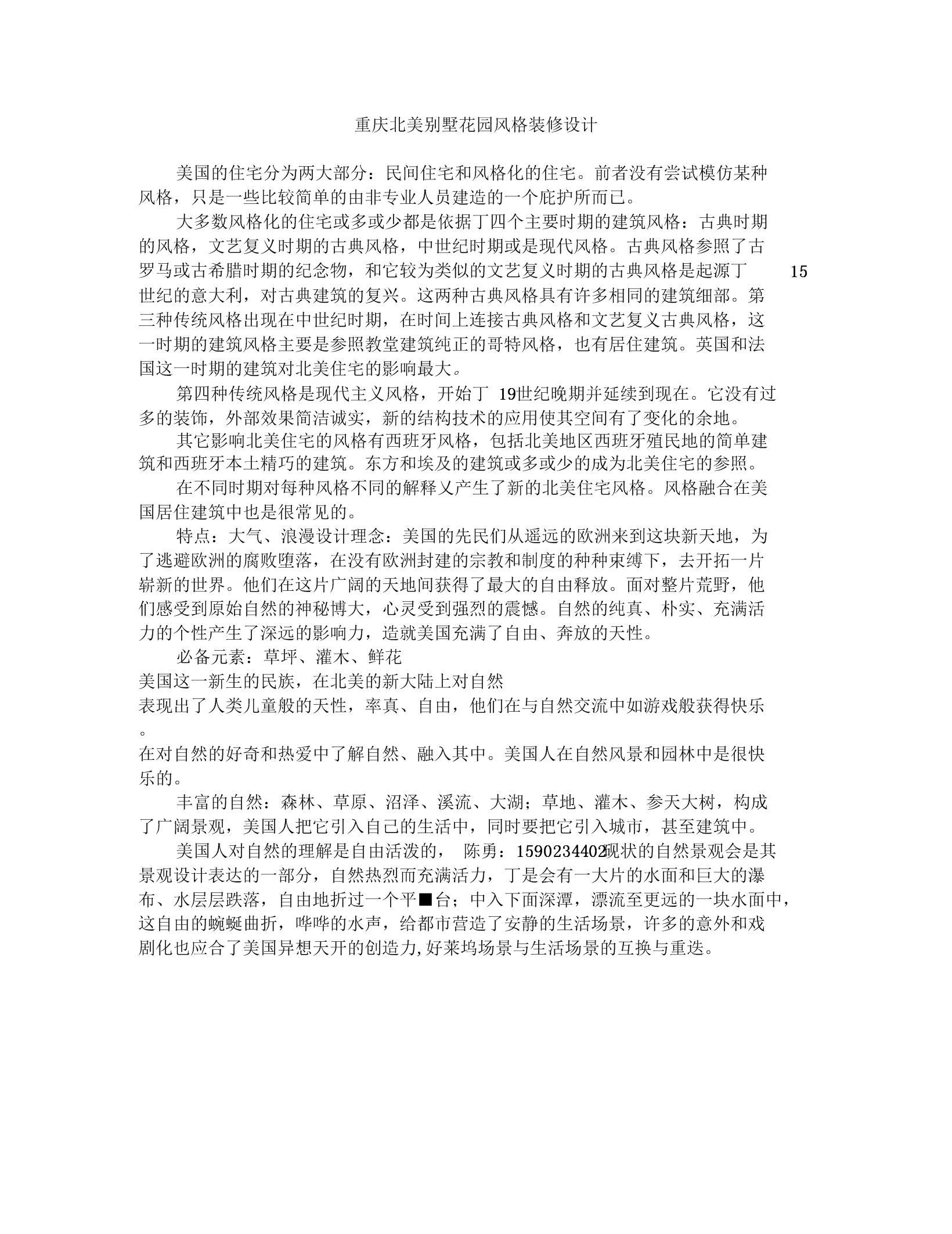 重庆北美别墅花园风格装修设计.docx