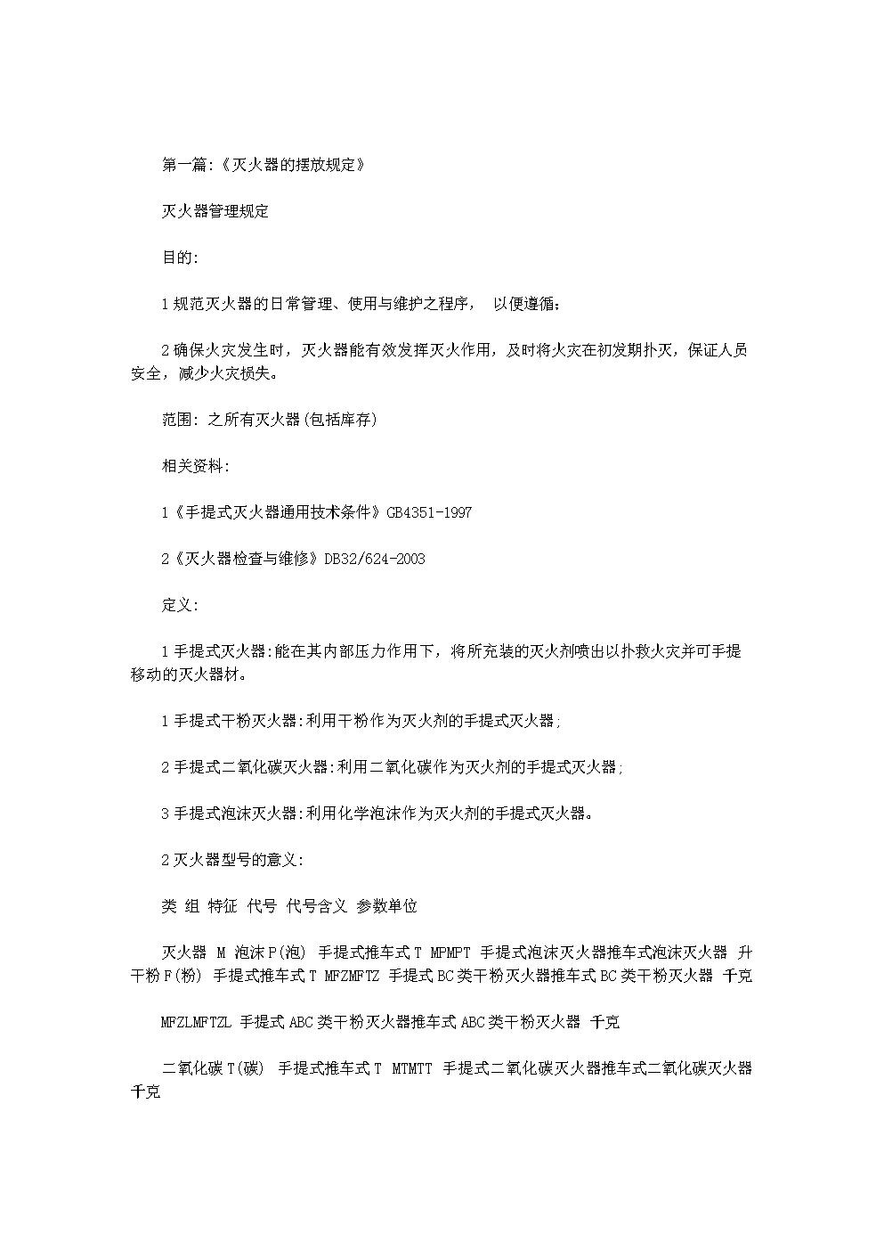 最新火怎么摆放.doc
