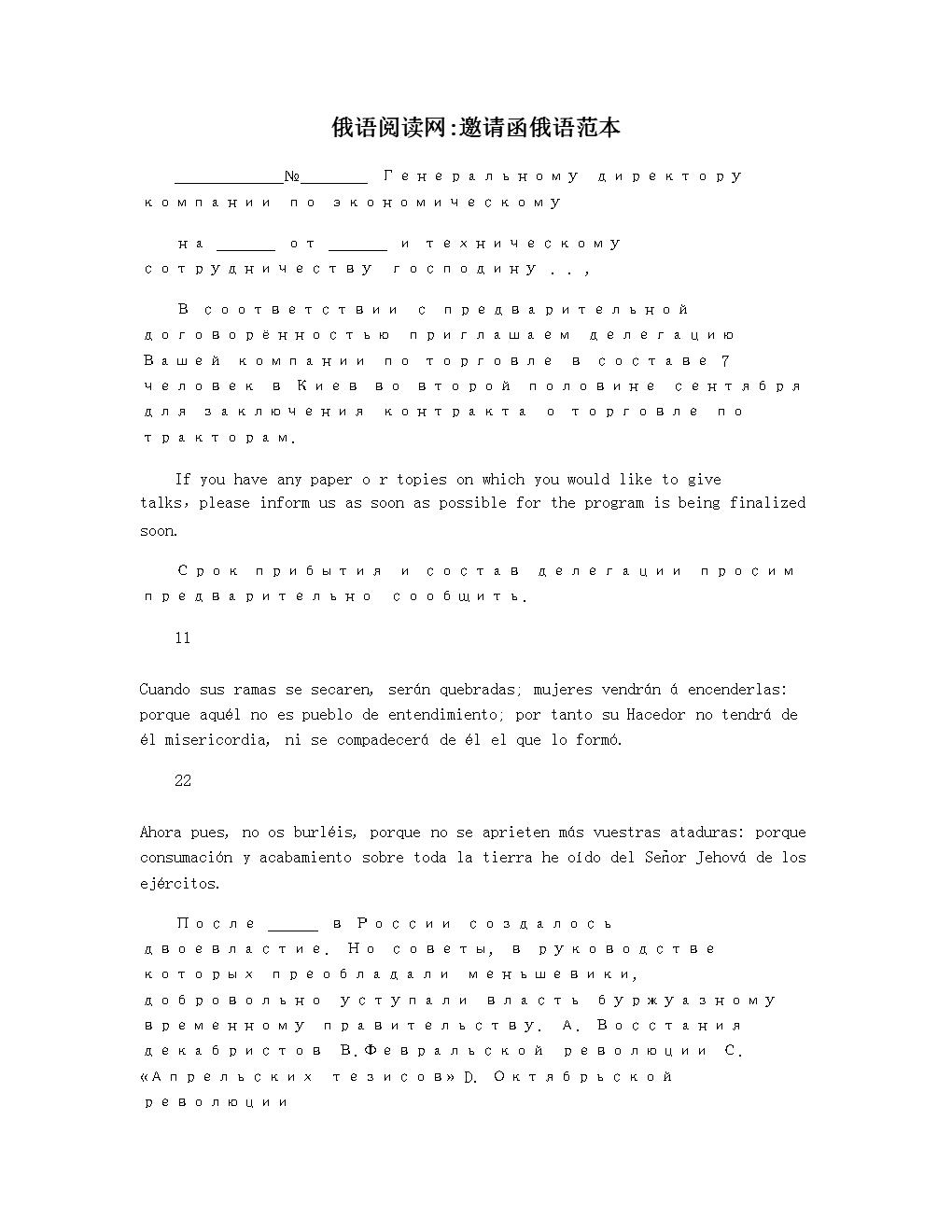 俄语阅读网邀请函俄语范本.docx