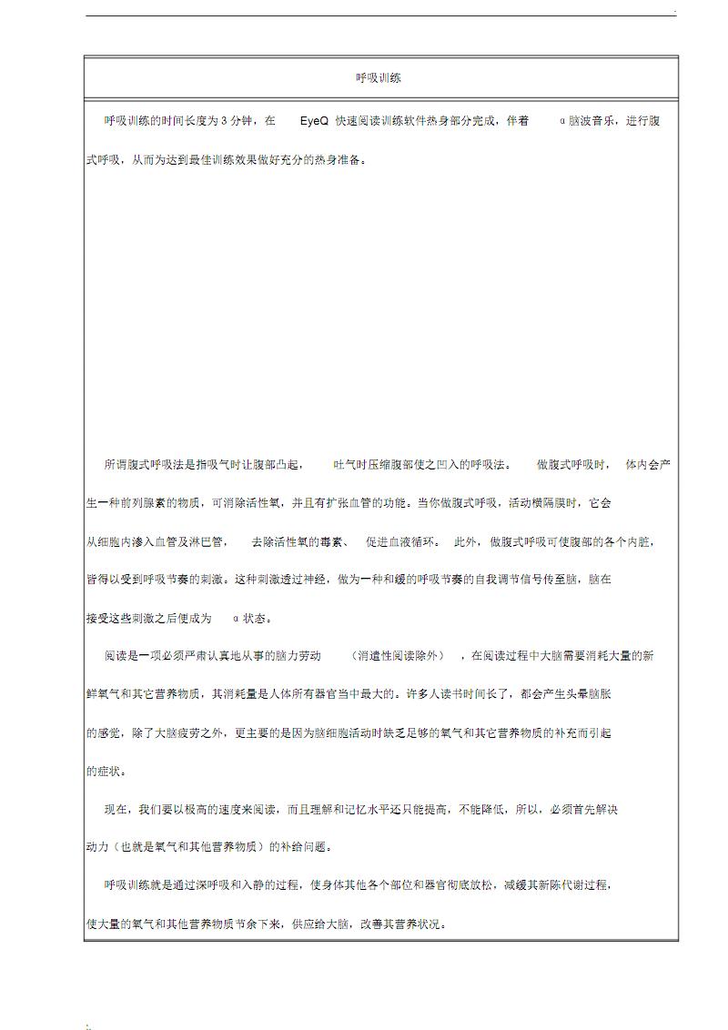 快速阅读训练方法(2).pdf