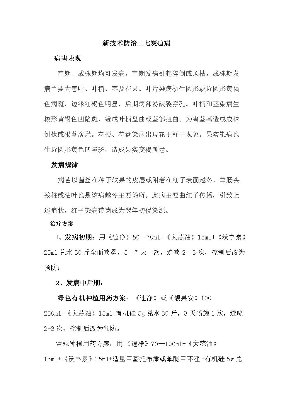 新技术防治三七炭疽病pdf.docx