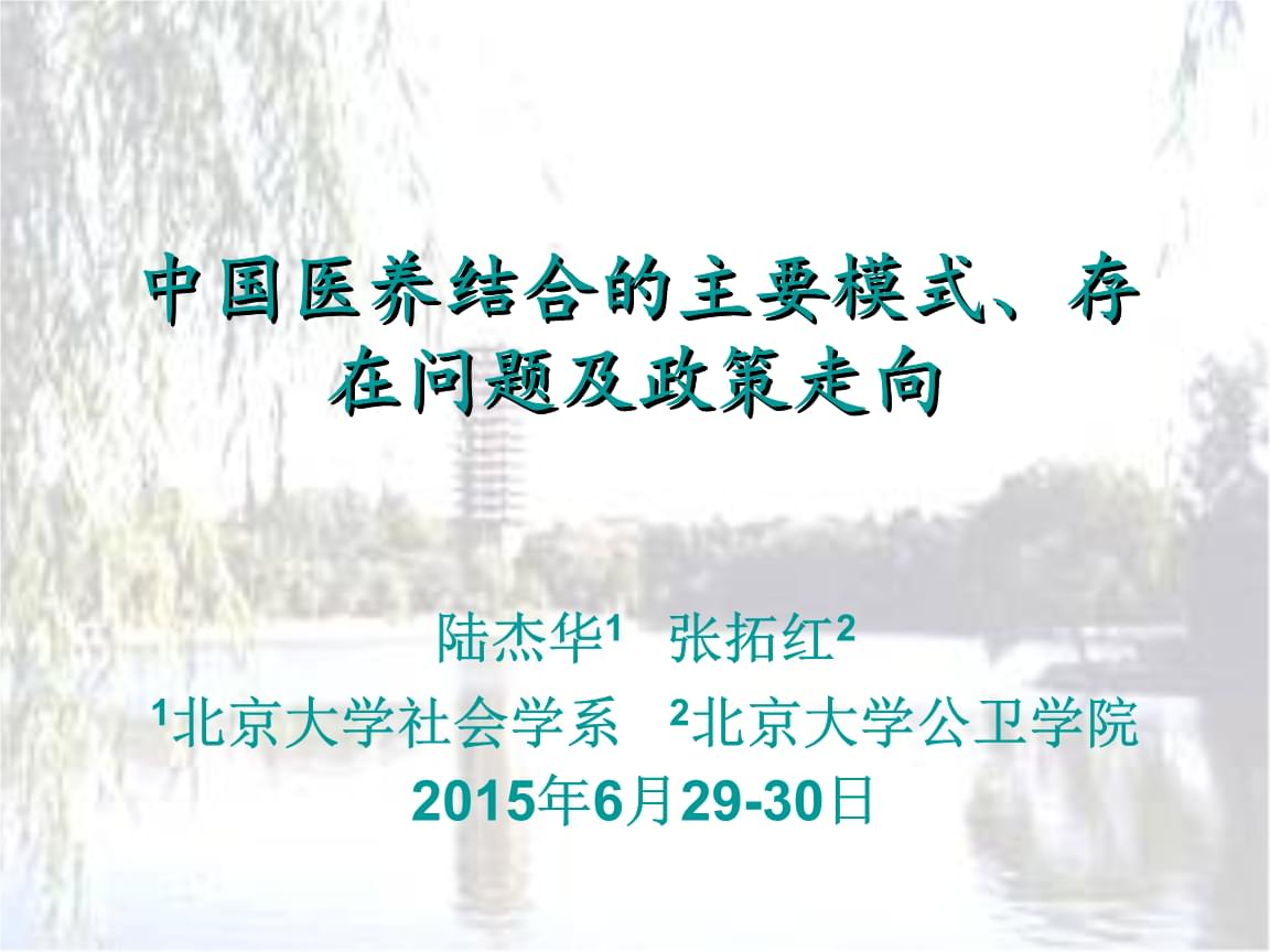 陆杰华 中国医养结合的主要模式、存在问题及政策走向.ppt