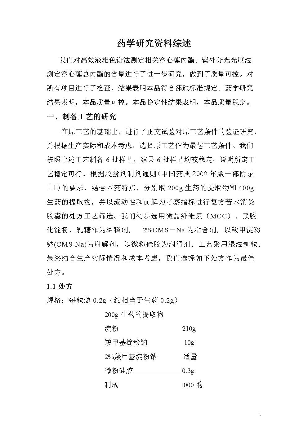 07药学研究资料综述.doc