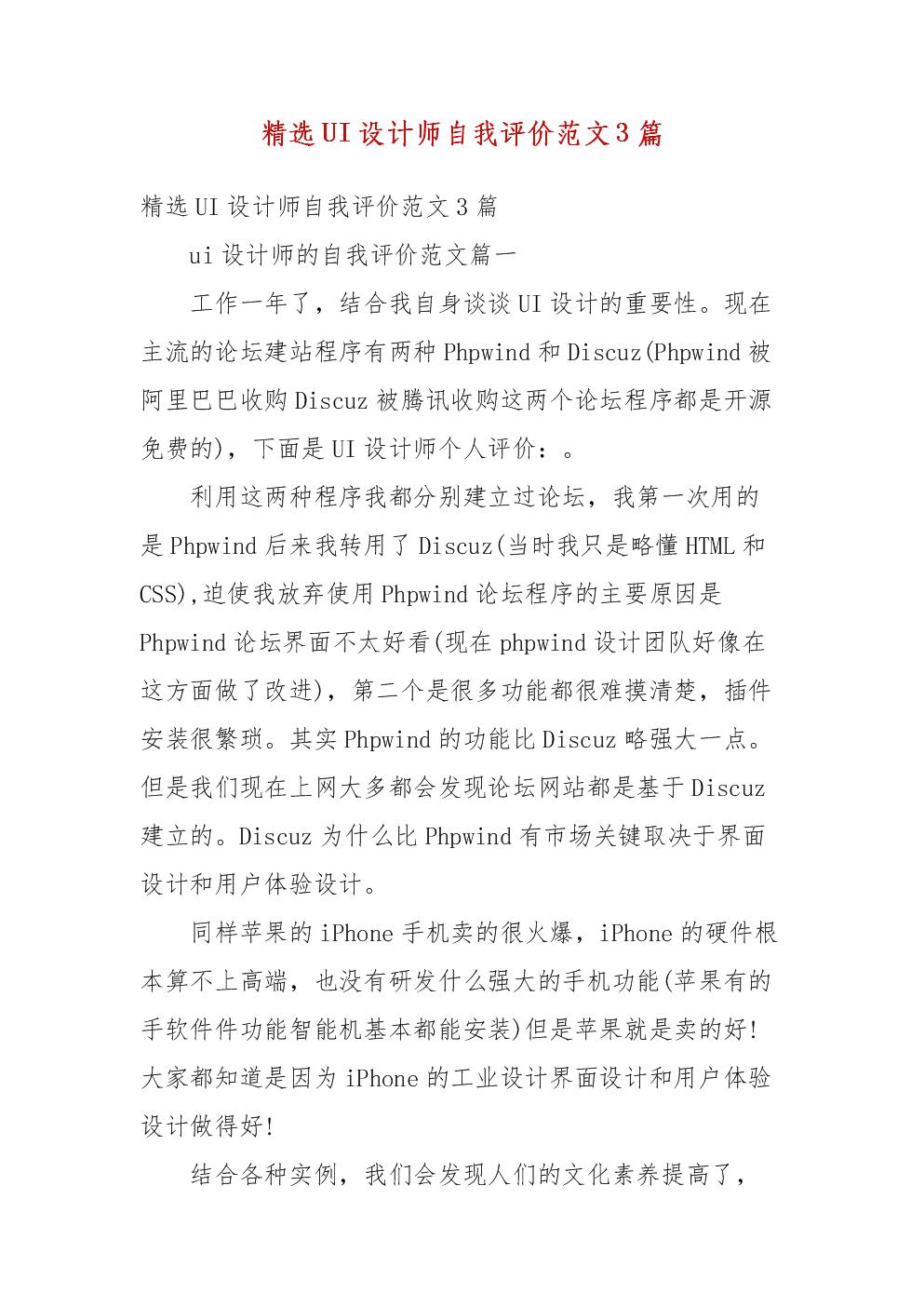 精编UI设计师自我评价范文3篇(三).docx