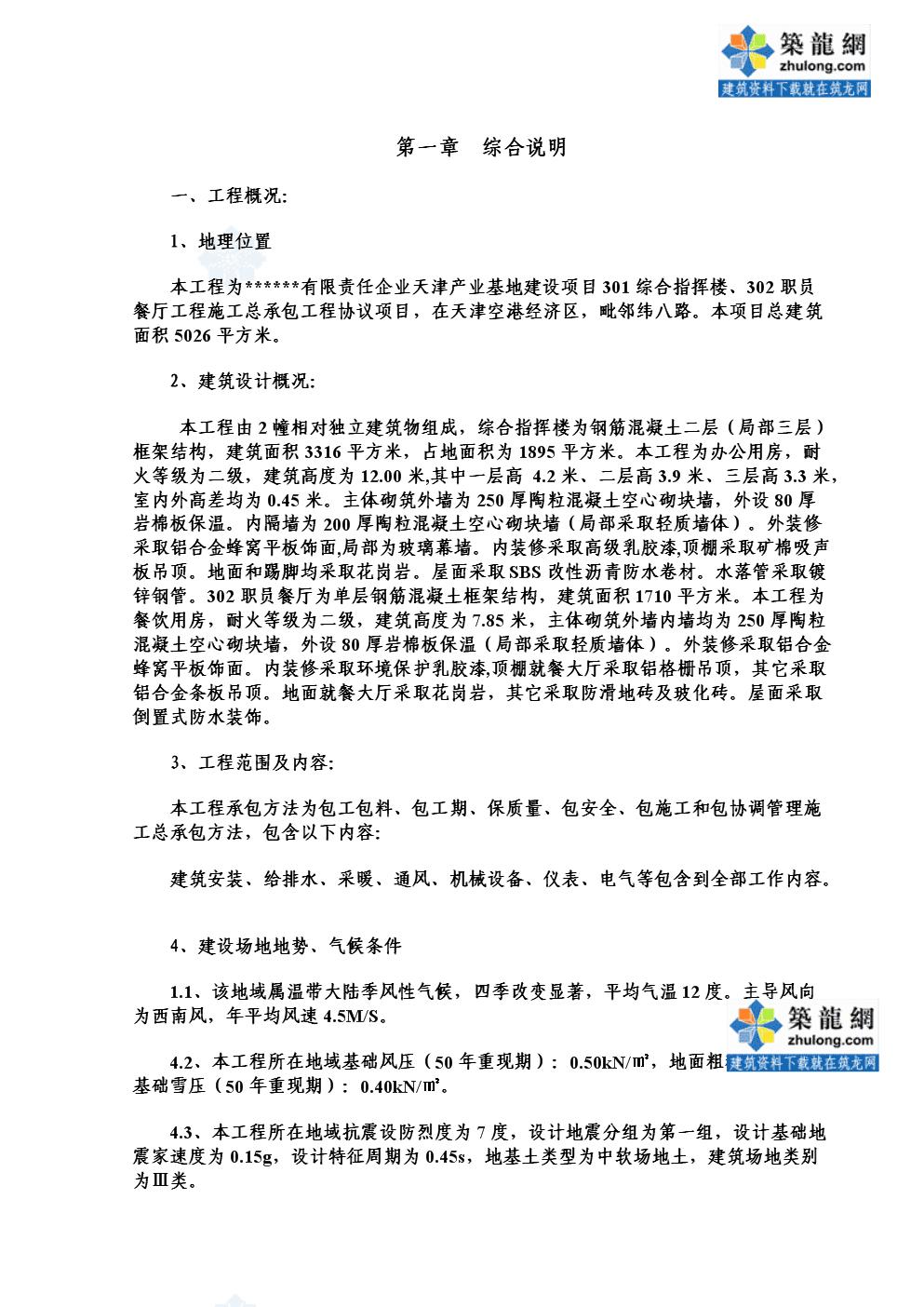 天津办公楼食堂新项目施工组织设计彩钢板屋面模板.doc