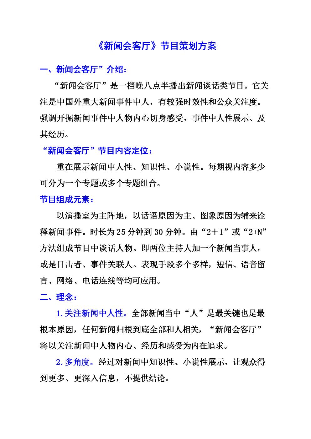 新闻会客厅节目专题计划专题方案.doc