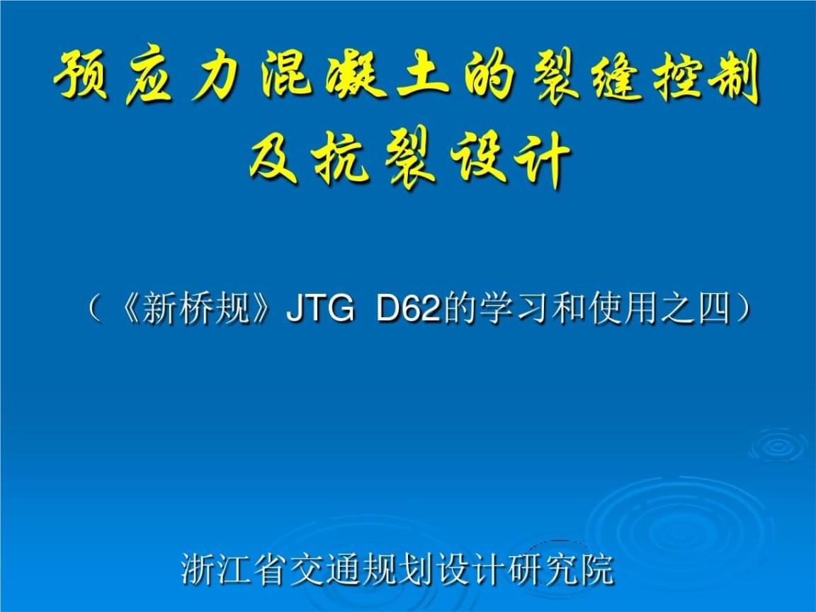 新桥规JTGD62学习和使用.ppt