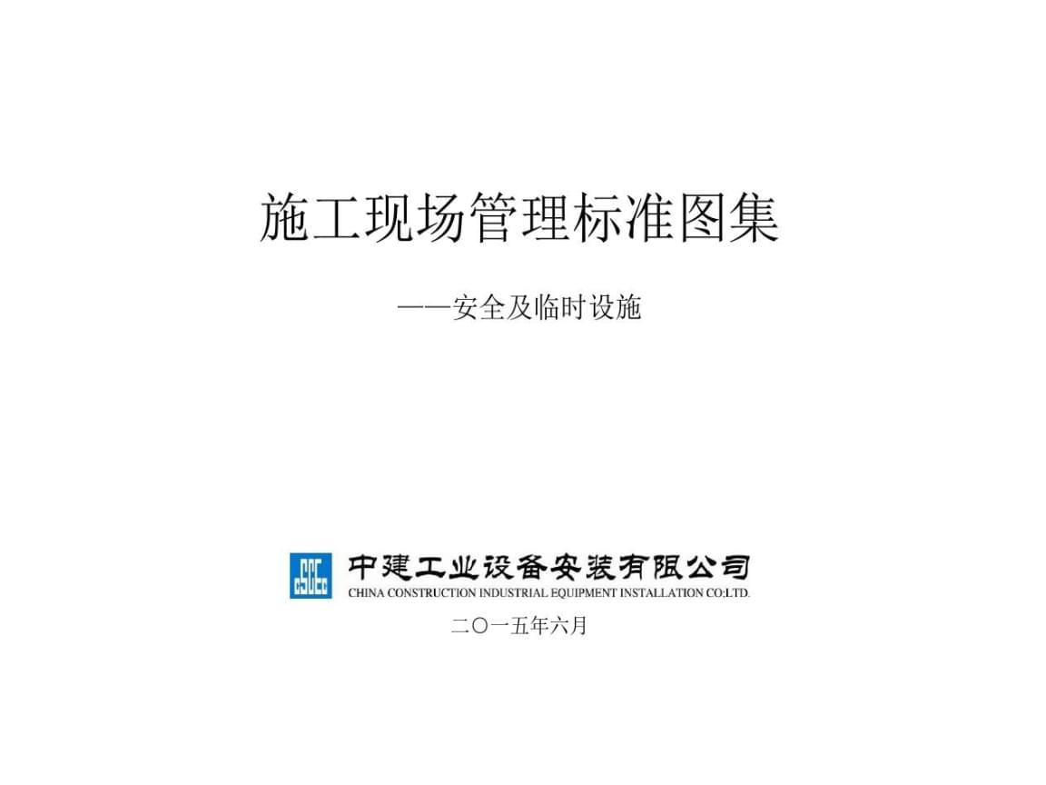 施工现场标准化图集安全施工图集.ppt