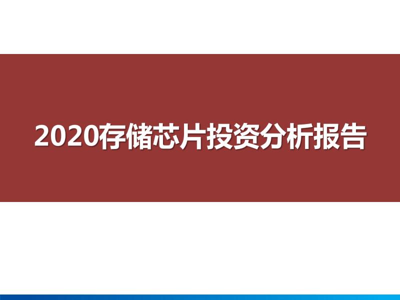 2020存储芯片投资分析报告.pdf