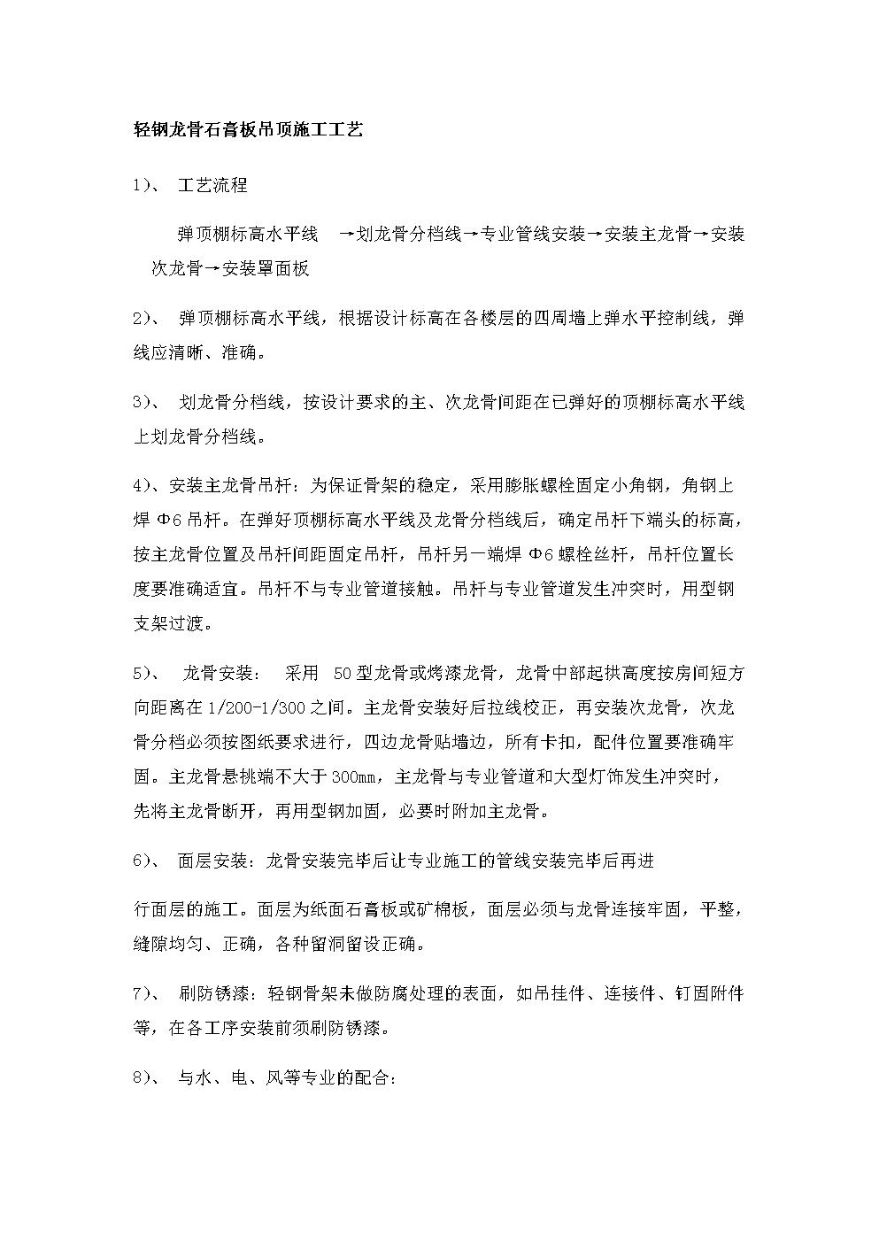 轻钢龙骨石膏板吊顶施工工艺 (3).docx