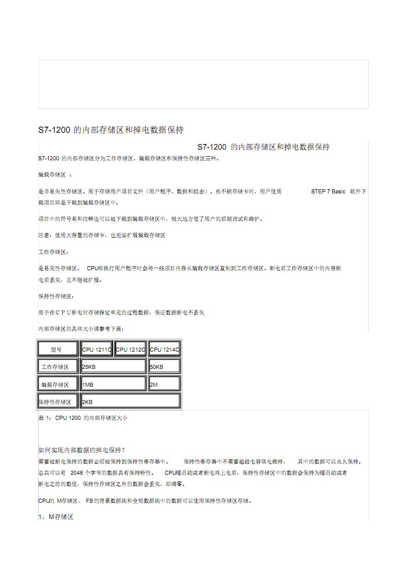 S7-1200的内部存储区和掉电数据保持精品资料.pdf