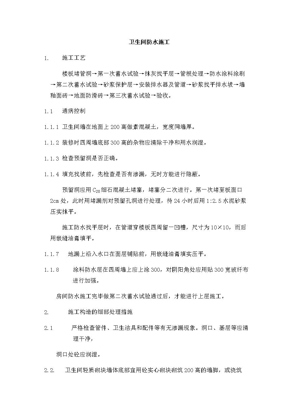 卫生间防水施工方案 (1).docx