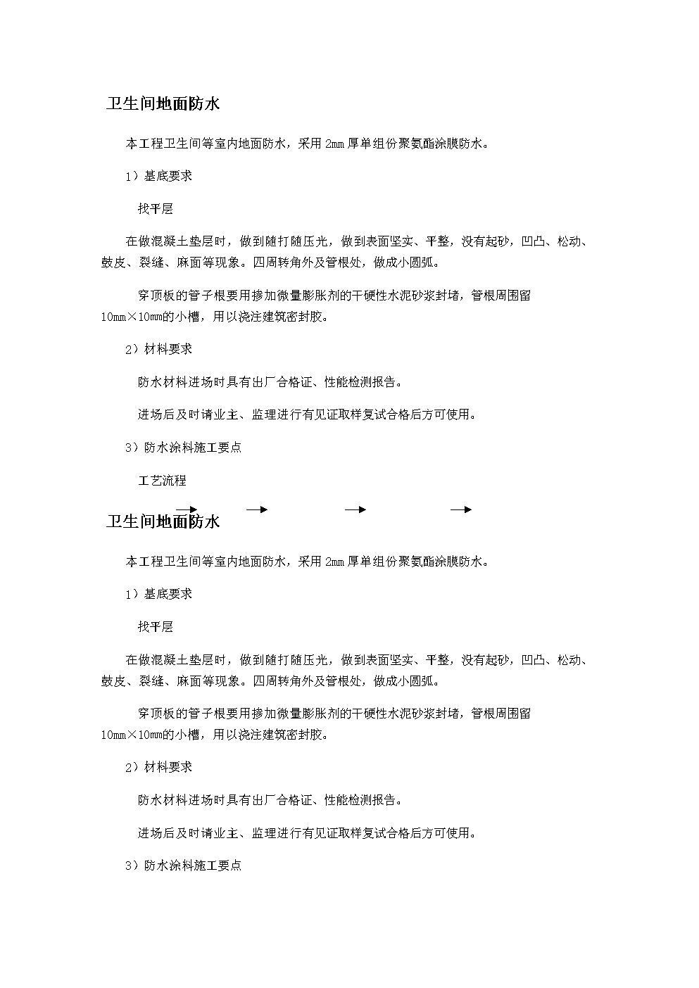 卫生间地面防水施工方案.docx