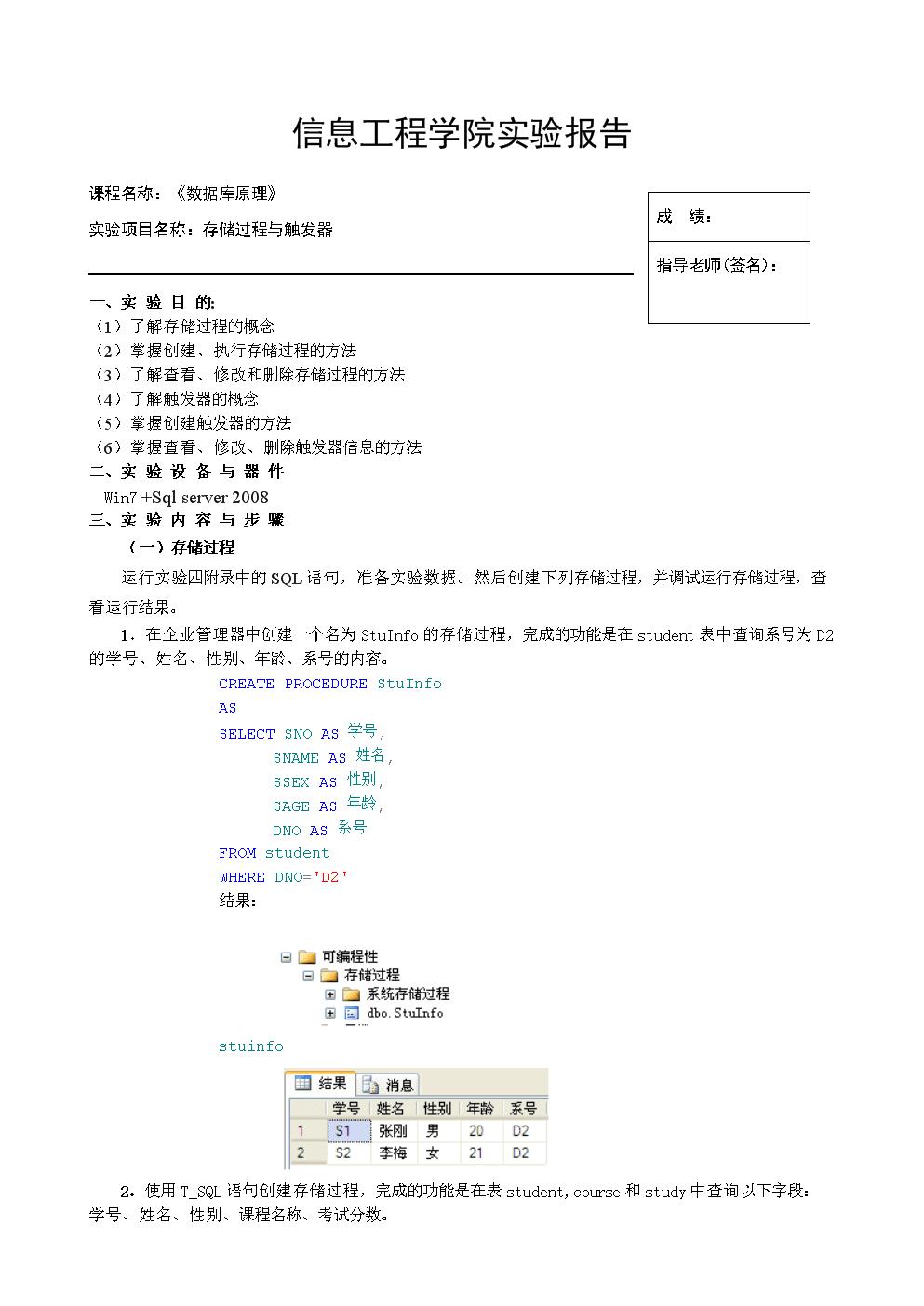 存储过程与触发器 实验报告.doc