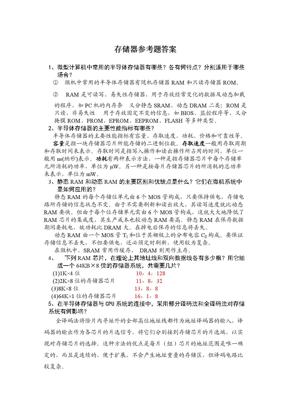 存储器参考题答案.doc