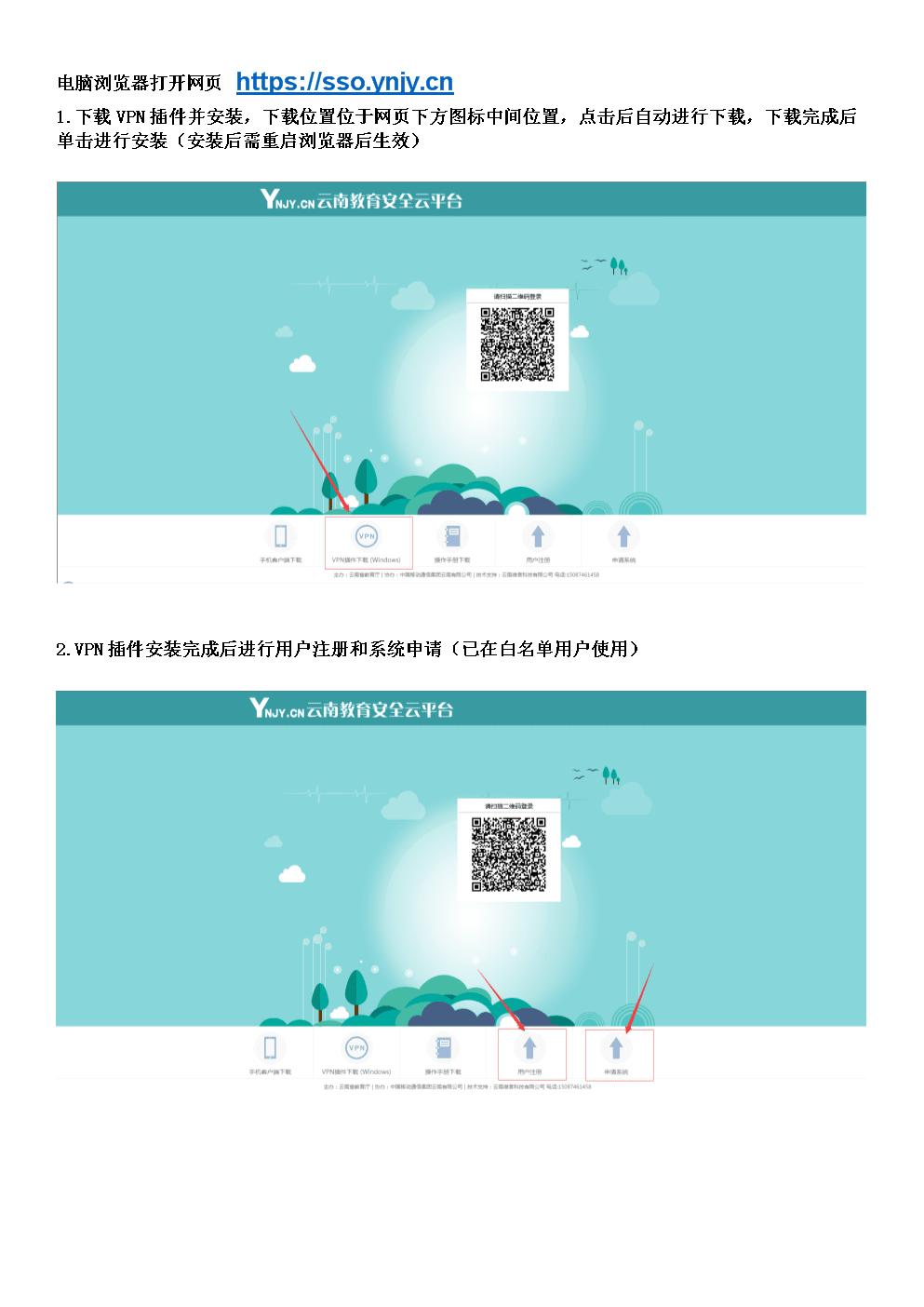 云南教育安全云操作手册.doc