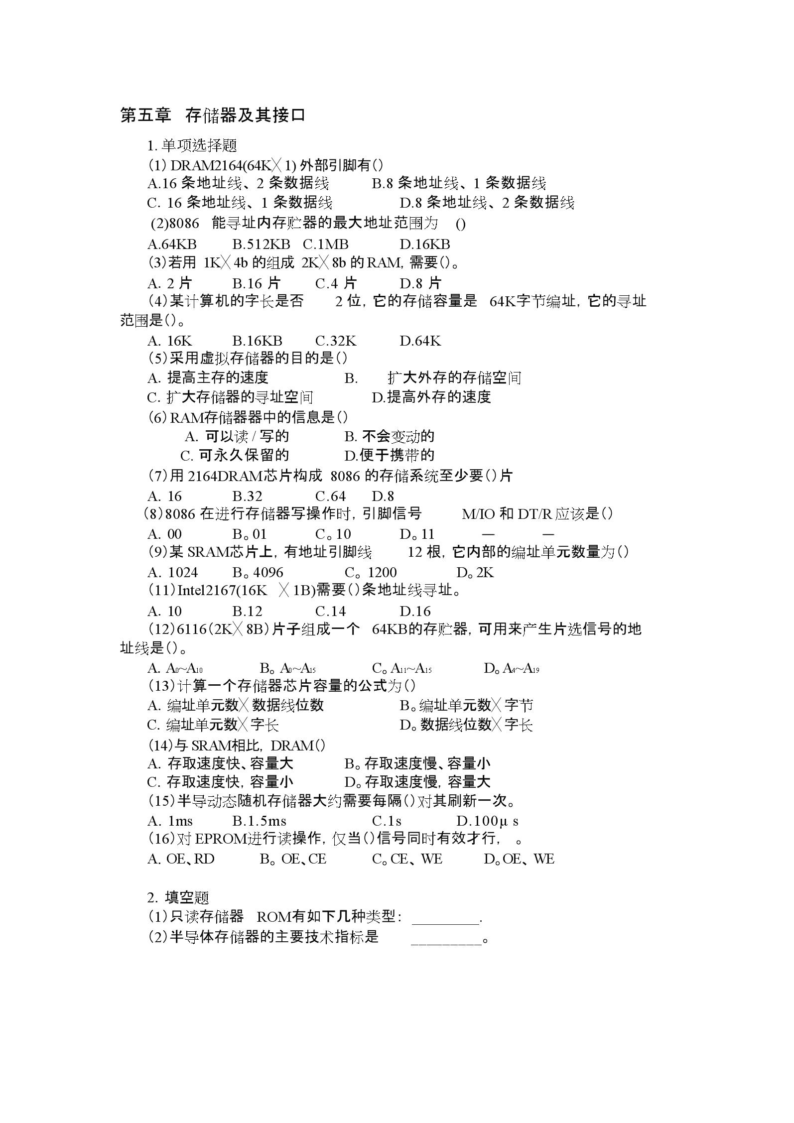 (完整版)第五章存储器习题.doc