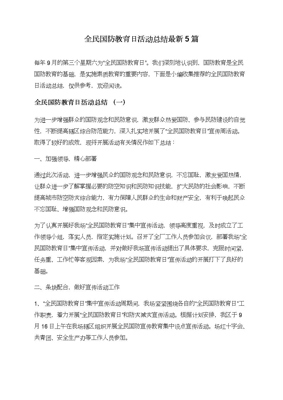 全民国防教育日活动总结最新5篇.doc
