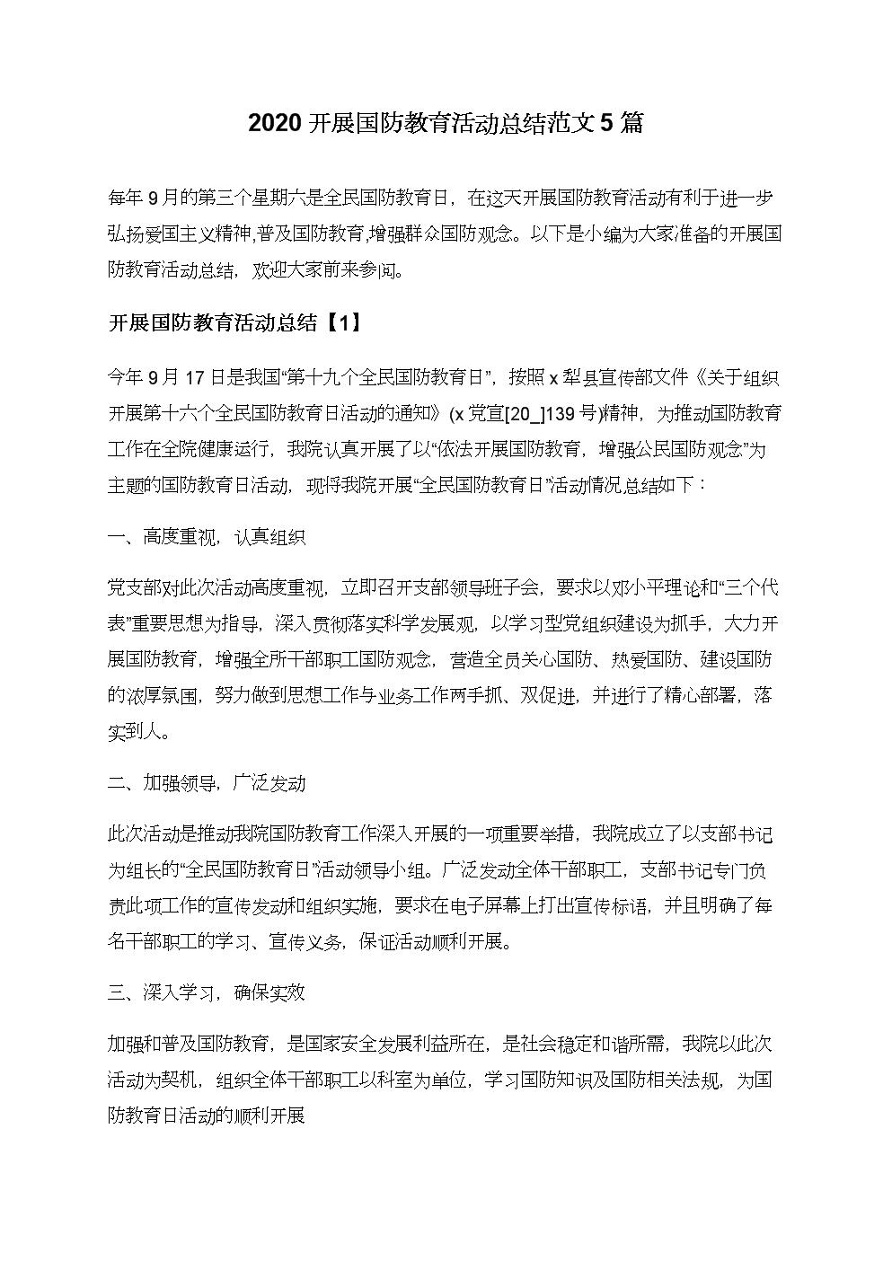 2020开展国防教育活动总结范文5篇.doc