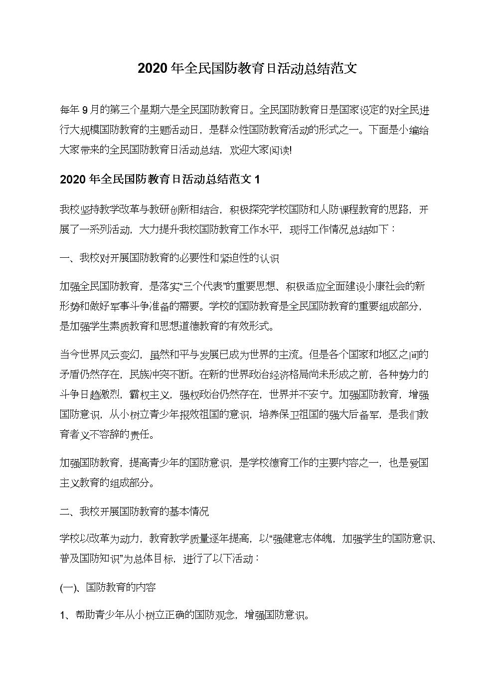 2020年全民国防教育日活动总结范文.doc