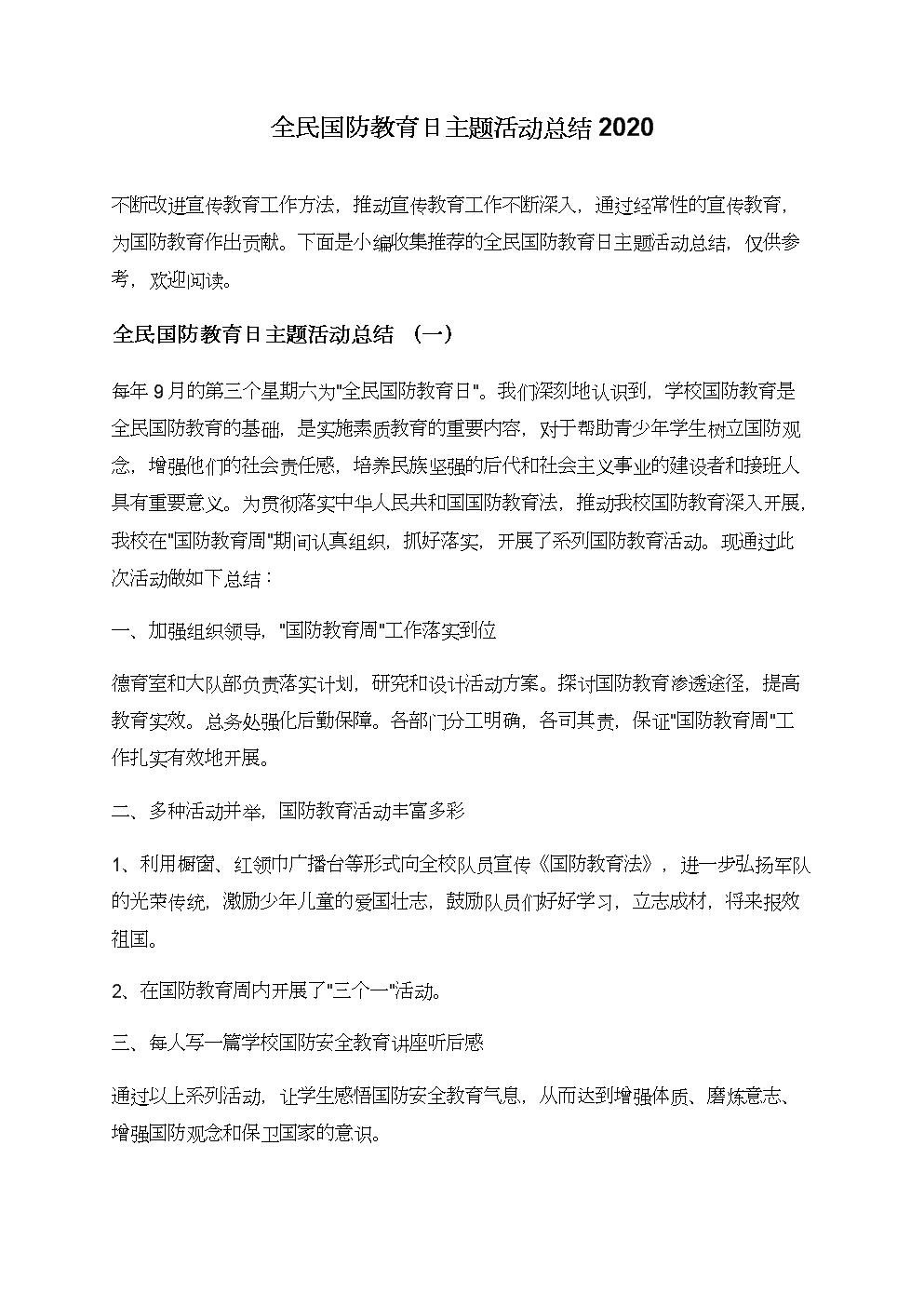 全民国防教育日主题活动总结2020.doc