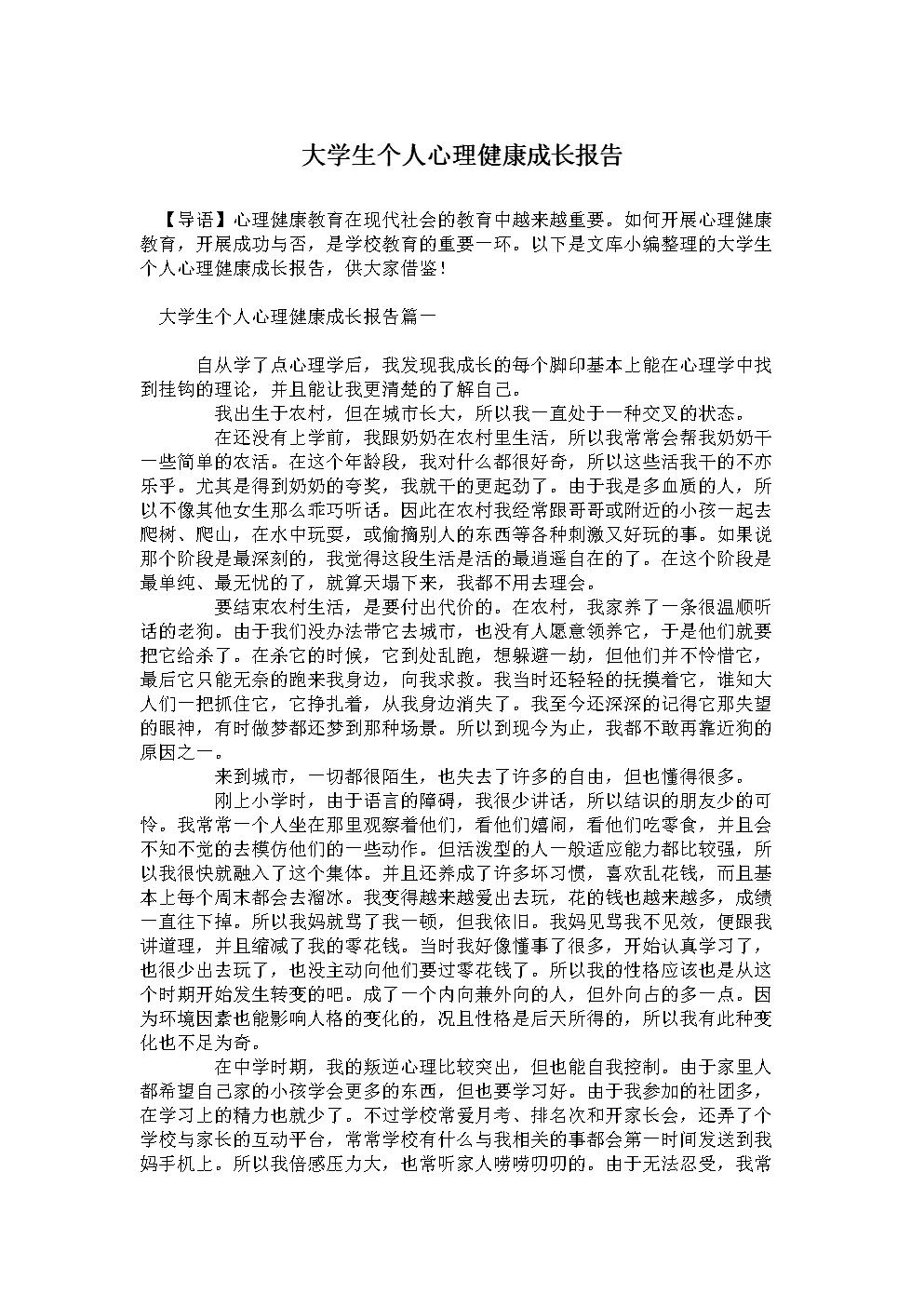 大学生个人心理健康成长报告范文.doc