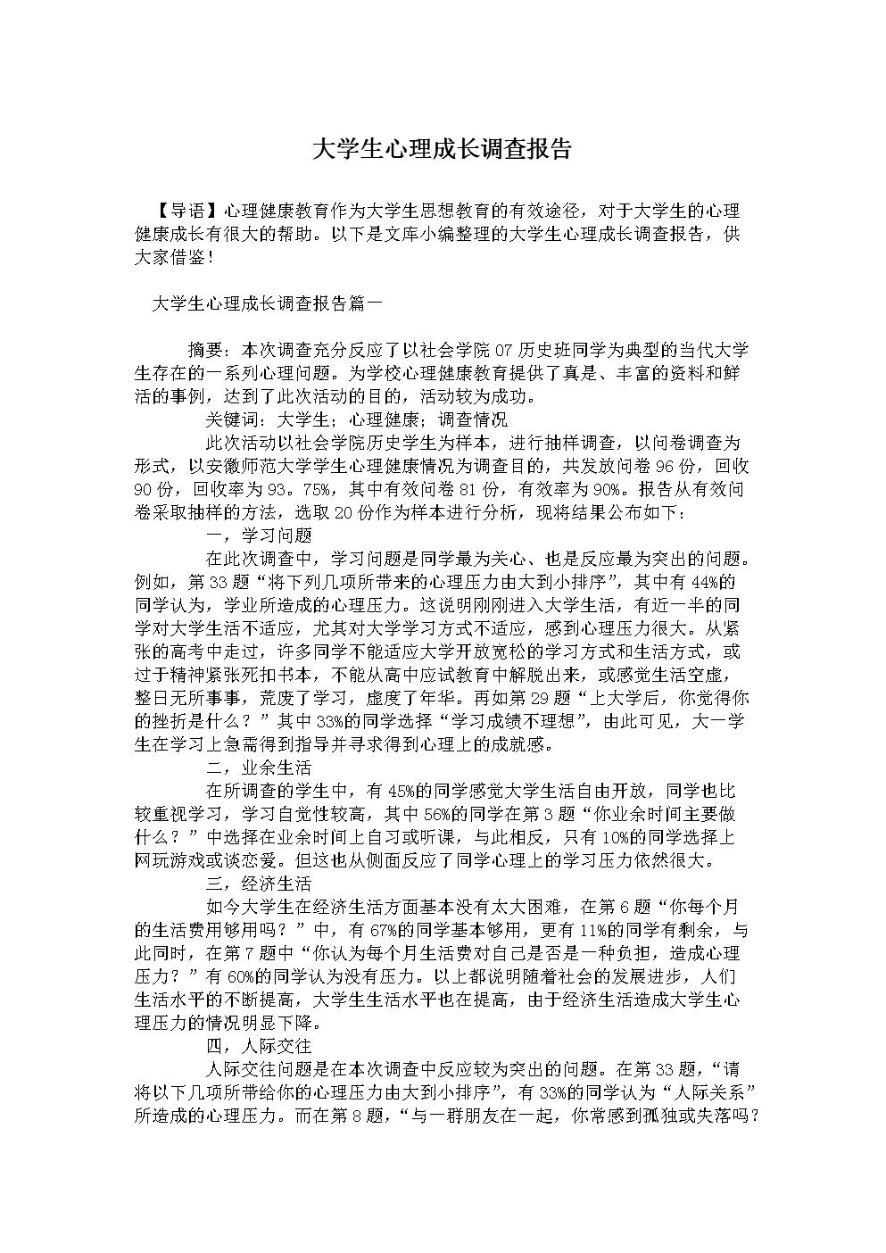 大学生心理成长调查报告范文.doc