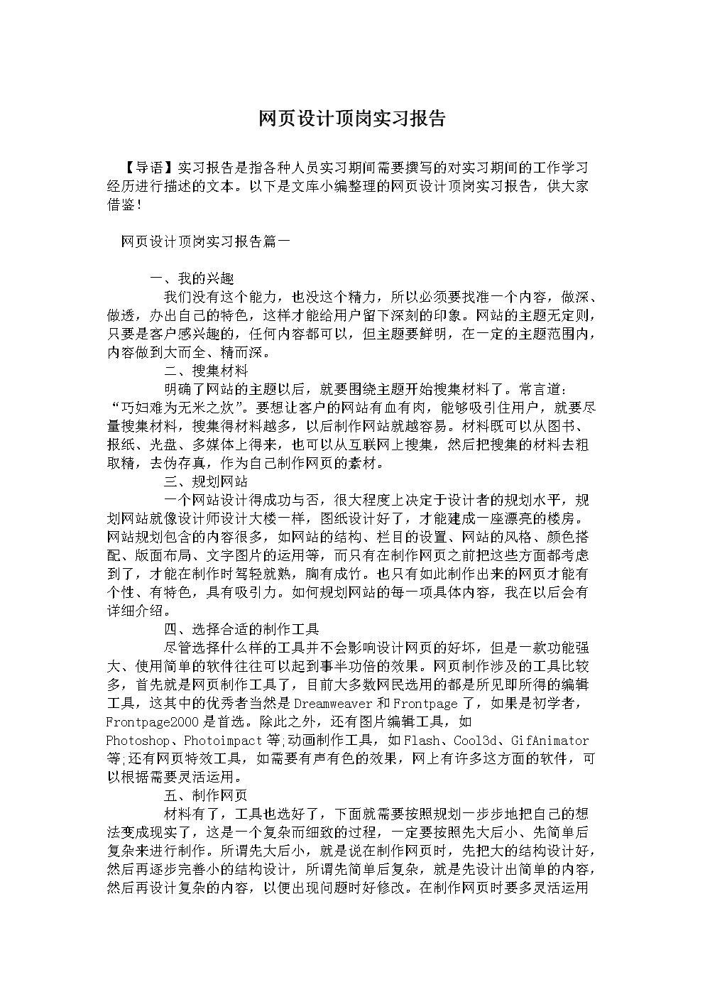 网页设计顶岗实习报告范文.doc