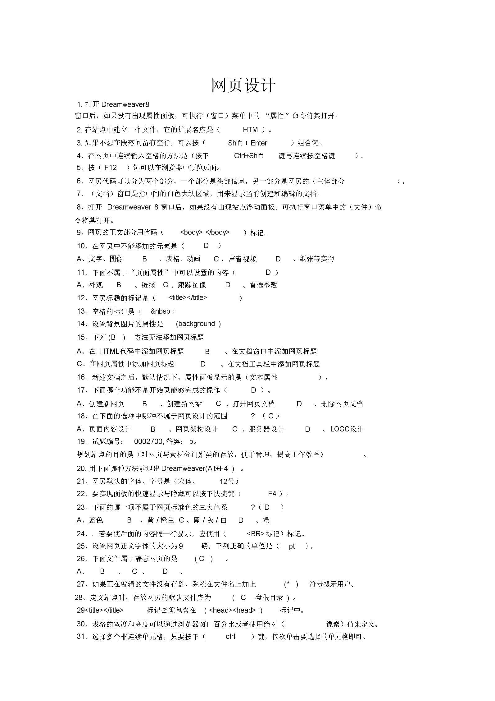 网页设计期末考试试卷试题题库.doc