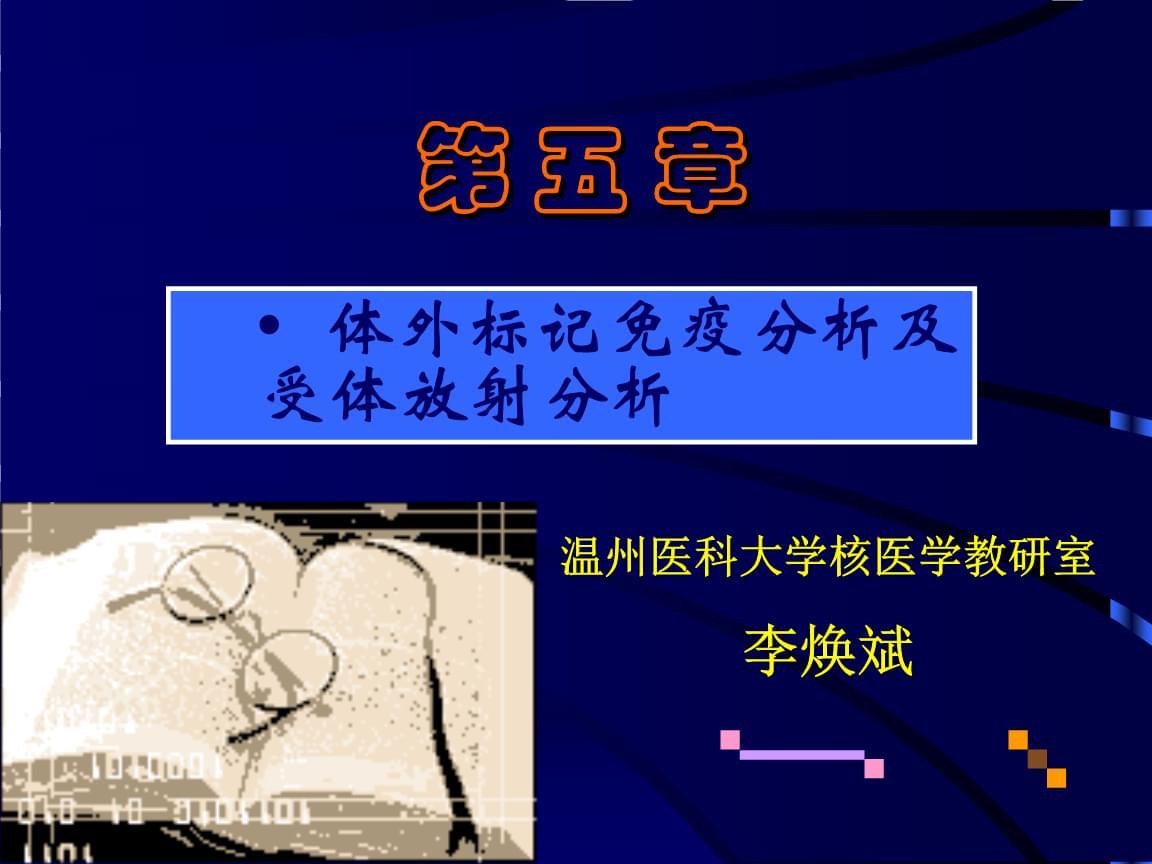 核医学课件:第五章 体外分析技术.ppt